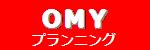 OMYプランニング / info@ohmineya.com